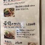 鉄板創作料理 木木の釜座 -