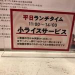 ソラノイロ ナゴヤ -