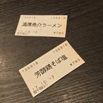 麺や福はら - 麺や福はら(大阪府大阪市生野区新今里)食券