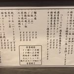 麺や福はら - 麺や福はら(大阪府大阪市生野区新今里)メニュー