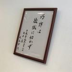 麺や福はら - 麺や福はら(大阪府大阪市生野区新今里)店内