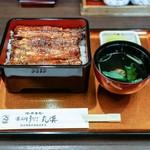 丸浜 - ■うな重(松)3300円