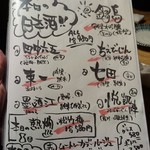ヒノマル食堂 - 日本酒メニュー