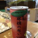 りょうぜん紅彩館 - ドリンク写真:100%ストレートジュース「林檎の想い」