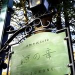 旧軽井沢Cafe 涼の音 -