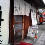 藤九寿司 - 入り口