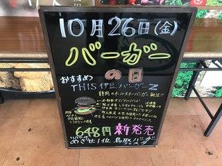 THIS 伊豆 SHIITAKE バーガーキッチン - この日がバーガーの日??