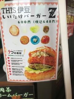 THIS 伊豆 SHIITAKE バーガーキッチン - しいたけバーガーZの説明