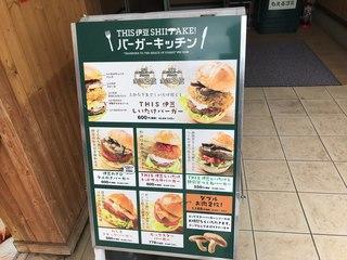 THIS 伊豆 SHIITAKE バーガーキッチン - メニュー
