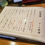 割烹居酒屋 酒縁 青月 - 御食事・コース料理