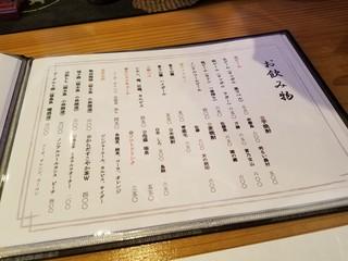 割烹居酒屋 酒縁 青月 - お飲物