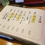 割烹居酒屋 酒縁 青月 - 日本酒