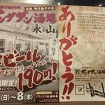肉汁餃子のダンダダン - 3周年感謝キャンペーン!