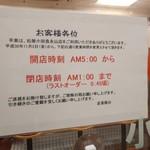 松屋 - 営業時間変更