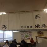 我流麺舞 飛燕 - イートインスペース