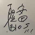 中華そば 四つ葉 - 安田顕さんのサイン