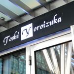 Toshiyoroiduka -