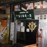ガンダムバー 【SIDE-3】 -