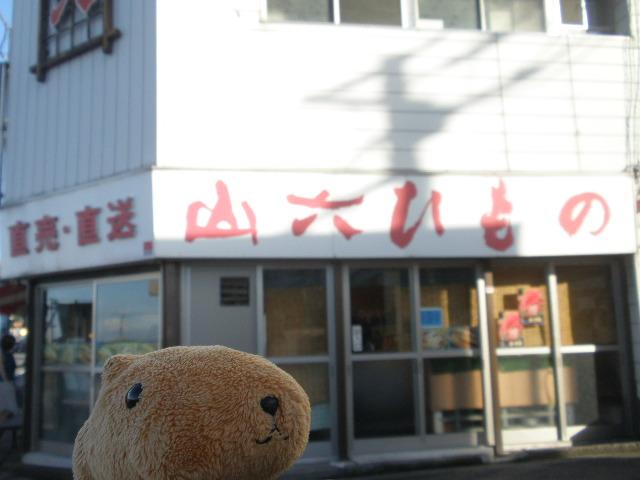山六ひもの店 総本店 name=