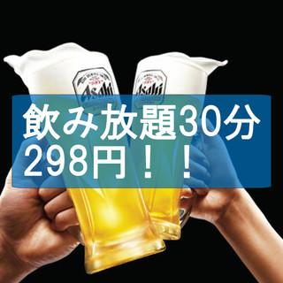 衝撃!!飲み放題30分298円でご案内♪当日注文OK!!
