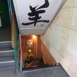 95928670 - 地下のお店への階段