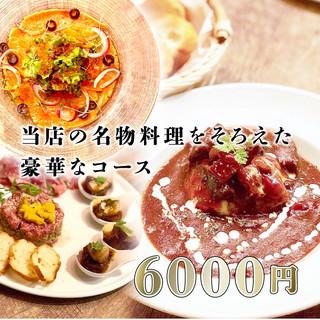 ◆飲み放題付コースは3500円~6000円