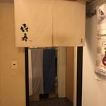 きはる - お店の入口