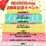 MEGRO Dining - 2周年記念