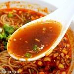 光琳 - 辛さが快感のスープ。麻辣黒酢麺