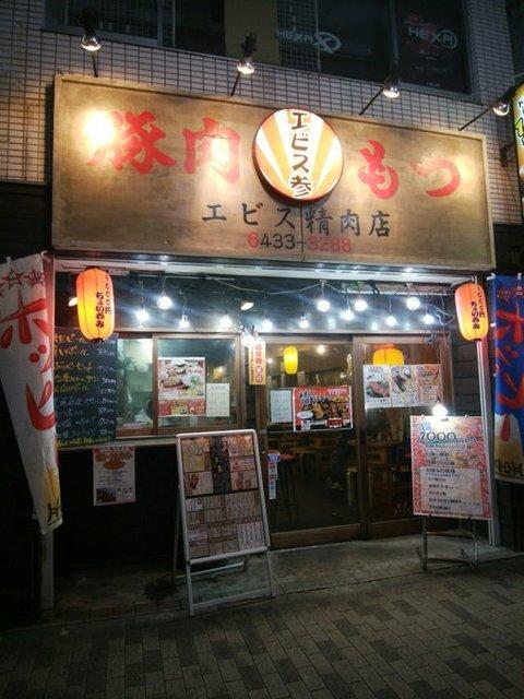 厳選もつ酒場 エビス参 青物横丁店