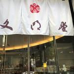 文明堂 カフェ -