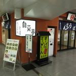 自笑亭 - JR浜松駅の2階にあります