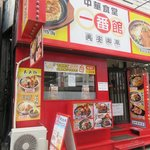 中華食堂一番館 - 店舗外観