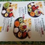 グッドラックインドカレー - インド料理 『グッドラックインドカレー』メニュー