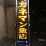 (有)カネマン魚店 -