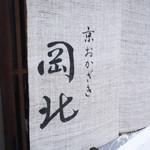 95947545 - 京うどん 生蕎麦 岡北 (おかきた)