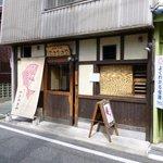 Taiyakikoubouyakiyakiya - お店外観
