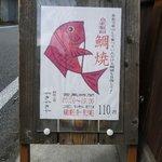 Taiyakikoubouyakiyakiya - 道端の看板
