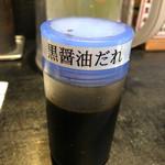 95950661 - 黒醤油だれ