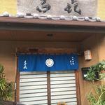 吉喜 - 日本料理、天ぷら、のお店です。