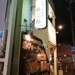 勝二郎 - お店の外観