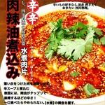 千客万来白馬 - 中国の若者に大人気❗️豚肉辣油煮込み(水煮肉片)¥950   プラス¥200で麺入りにできます