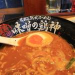 蔵出し熟成らーめん 味噌の鶏神 刈谷店 -
