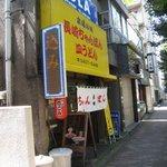 9596366 - 長崎ちゃんぽん店頭