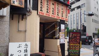 加寿屋 四天王寺店
