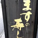 魚づ鱒寿し店 -