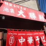 Tokorozawataishouken -