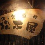 食事処酒処松本屋 - 古風な看板