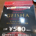 95971484 - ゲイシャ500円