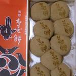 茶房 珍重庵 - 熊野もうで餅